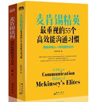 麦肯锡精英重视的55个高效能沟通习惯 全套2册 正念领导肯麦锡领导力方法 思维意识工作法职场人力资源