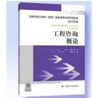 2015注册咨询工程师(投资)执业资格考试考情直击:工程咨询概论