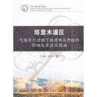 塔里木灌区气候变化对膜下滴灌棉花种植的影响及其适应措施 牛建龙,柳维扬 9787564359751