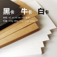 A3 A4白卡黑卡牛皮纸名片厚手工艺术设计制图绘图色卡纸160g 250g