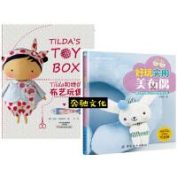 Tilda和她的布艺玩偶+好玩实用美布偶 手工布偶制作教程书籍 儿童公仔玩具娃娃手工 diy布偶制作教程大全书籍 布艺