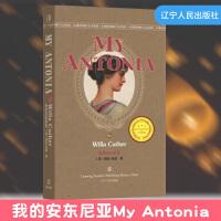 辽宁人民:我的安东尼亚 My Antonia