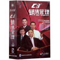 C8销售管理 12VCD C8讲师团