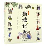 猫城记 老舍,曲晓光、王红英 改编,谢培林 绘 9787547733028