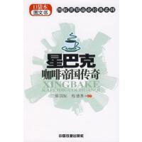 【二手旧书九成新】星巴克咖啡帝国传奇(口袋本图文书) 程德胜 中国铁道出版社