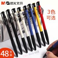 晨光圆珠笔0.7mm批发文具用品按压式黑色学生用红色圆珠笔子弹头多色油笔按动蓝色笔芯原子笔办公