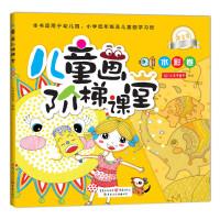 儿童阶梯课堂:黄金版 水彩卷(用可爱的图画让孩子爱上画画,带孩子走进奇幻的童话世界。)