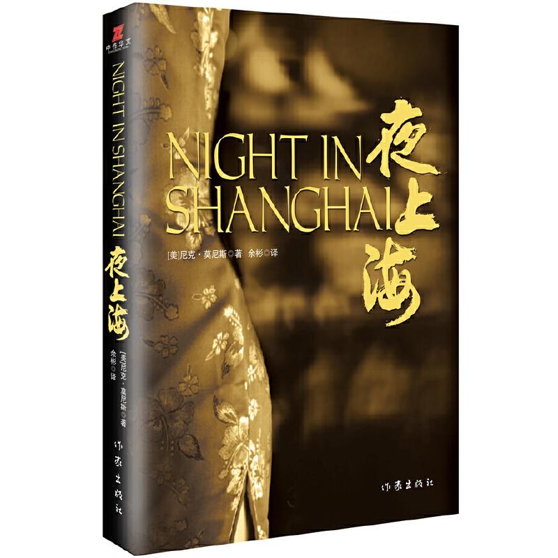 夜上海 比辛德勒名单更震撼、是一封写给上海的情书