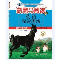 新黑马阅读丛书 英语阅读训练. 小学五年级(五修)
