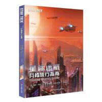 星际迷航:瓦肯旅行指南 老牌科幻经典 STARTREK 柯克船长 克林贡 [美]戴顿・沃德 9787541075896