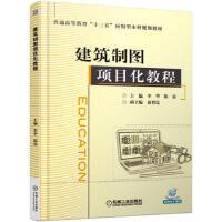 建筑制图项目化教程 李华 9787111570561 机械工业出版社教材系列