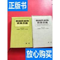 [二手旧书9成新]韩国农植物资源名�a 详情看图 有盒 /安鹤洙 一?