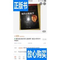 [二手旧书9成新]经营管理全集(第一册) 精装 /松下幸之助著 春?