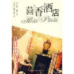【旧书二手书9成新】茴香酒店 (英)彼得・梅尔 ,卓悦,海绵 9787561333594 陕西师范大学出版社