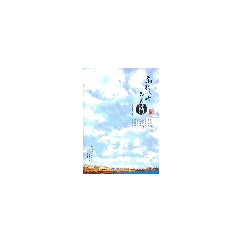 高歌低吟总关情徐奎诚9787508739625中国社会出版社 新书店购书无忧有保障!