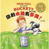 你的水桶有多满?(少儿版 (美)拉思,(美)利克米尔,(美)曼宁 绘,何琼 中国青年出版社 9787515306766【