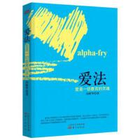 爱法:爱是一切教育的灵魂汤献华 东方出版社