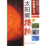 话说新能源丛书太阳能揭秘