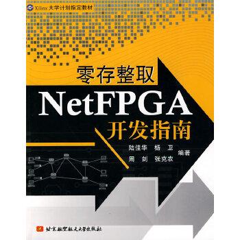 零存整取NetFPGA开发指南