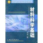 """材料科学基础 新世纪""""材料科学与工程""""系列教材"""