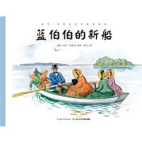艾莎・贝斯克百年经典绘本:蓝伯伯的新船