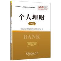 圣才教育・银行从业资格考试辅导教材 个人理财(中级)(赠送电子书大礼包)