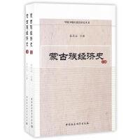 蒙古族经济史