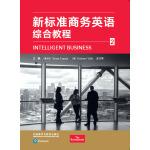 新标准商务英语(综合教程)(2)