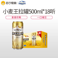 Harbin/哈尔滨啤酒经典小麦王拉罐500ml*18听装整箱