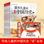 说给儿童的中国历史 全9册 写给儿童的中华上下五千年儿童书籍7-10岁小学生三四五六年级课外阅读书籍