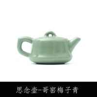 陶瓷思念功夫茶具配件泡茶水壶 茶道手工桌台单壶办公茶壶