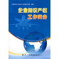 【二手书8成新】企业知识产权工作实务 第一版 中国航空工业知识产权管理办公室 航空工业出版社 978780243604