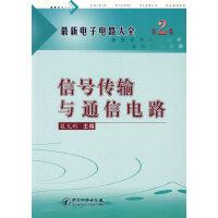 TC-电子电路大全(第2卷) 中国质检出版社(原中国计量出版社) 9787502628031