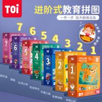 【2件8折/3件7折】TOI儿童益智大块拼图宝宝幼儿早教进阶纸质玩具男孩女孩1-2-3-4-5-6-7 进阶拼图 1-7