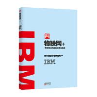 【新书店正版】IBM商业价值报告:物联网+IBM商业价值研究院9787506088558东方出版社