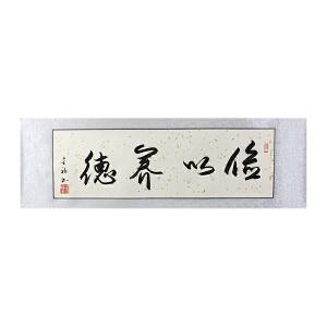 当代知名书法家 王jin福,016保真已裱书法,带专用画桶 【俭以养德 】120*37/90*28,十品。