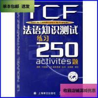 【二手旧书8成新】{包邮}TCF法语知识测试练习250题:附光盘 /朱