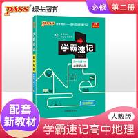 2021版 pass绿卡图书学霸速记高中地理 必修第二册 RJ版