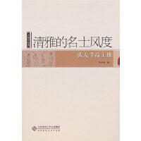 清雅的名士风度――张大千高士册