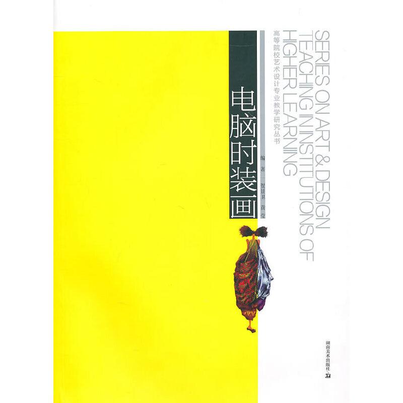 高等院校艺术设计专业教学研究丛书--电脑时装画