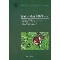 昆虫―植物生物学(第二版)
