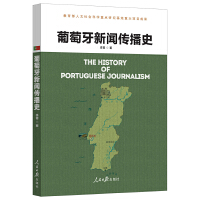葡萄牙新闻传播史