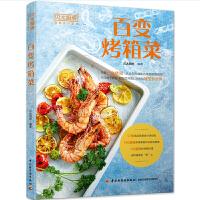 百变烤箱菜(贝太厨房)