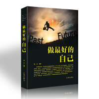 包邮 做最好的自己 激发正面能量 青春文学心灵修养成长励志人生哲学书籍畅销书排行榜
