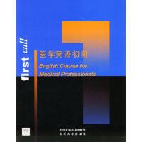 【旧书二手书8新正版】医学英语 初阶 Ediciones Harcourt,S.A.公司组 9787810714822