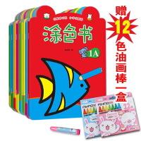 涂色书8册 儿童2-3-4-6岁涂色本涂鸦绘画本简笔画大全册 宝宝学画画图画书填色本阶梯创意幼小衔接幼儿园少儿启蒙教材