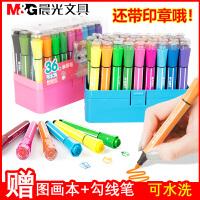 晨光水彩笔套装儿童彩笔画笔套装彩色笔幼儿园安全无毒水彩笔软头涂色可洗颜色笔美术学生绘画笔涂鸦笔画画笔