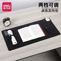 得力发热垫办公保暖手桌面电脑发热板加热鼠标垫学生写字保暖桌垫