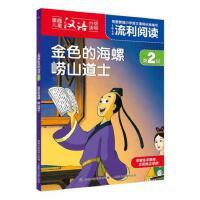 正版 金色的海螺 崂山道士 童趣儿童汉语分级读物第2级 童书 精装图画书 中国原创 动漫 卡通崂山道士 中国传统动画故