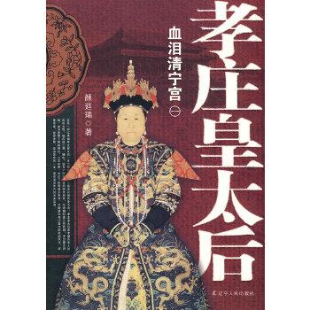 孝庄皇太后1:血泪清宁宫(pdf+txt+epub+azw3+mobi电子书在线阅读下载)